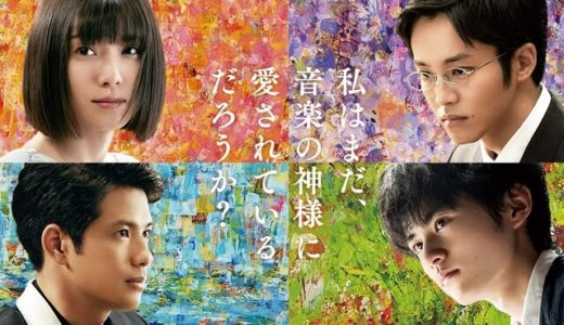 【映画の感想】松岡茉優主演『蜜蜂と遠雷』演奏シーンは迫真の出来栄えだったが…(ネタバレあり)