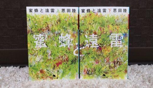 【書評・本の感想】恩田陸著『蜜蜂と遠雷』クラシック音楽を文章で描ききれるのか?