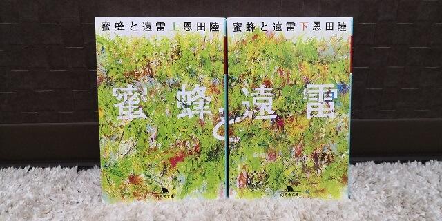 恩田陸「蜜蜂と遠雷」小説