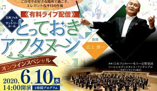 2020年6月10日 日本フィル 無観客で有料ライブ配信 2メートルの距離で弦楽合奏