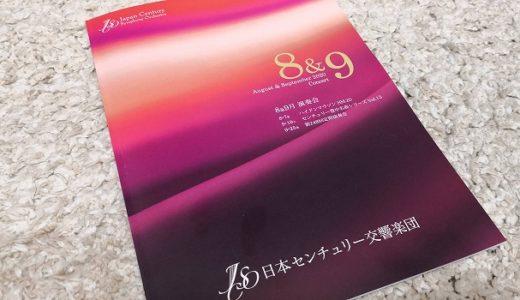 2020年8月7日 日本センチュリー交響楽団 ハイドンマラソン20 ジョリべ作曲ファゴット協奏曲も!