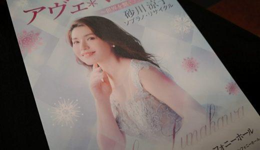2020年12月19日 砂川涼子 ソプラノ・リサイタル 心に染み入るアヴェ・マリア… 最高のクリスマス・プレゼント