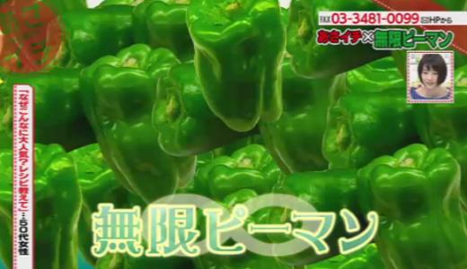 【健康レシピ】苦くなくて甘い!「無限ピーマン」の作り方(NHKあさイチ)