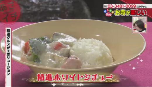 【健康レシピ】油を使わずダイエットに最適!「精進ホワイトシチュー」(NHKあさイチ)