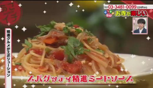 【健康レシピ】ヘルシー&満足!「スパゲッティ精進ミートソース」(NHKあさイチ)