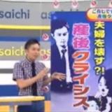 産後クライシスとは何か? 2012年放送 NHK「あさイチ」の内容まとめ
