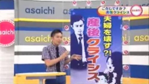 【産後クライシス】2012年9月5日放送のNHK「あさイチ」まとめ