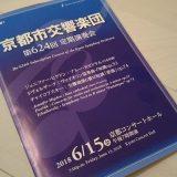 【演奏会の感想】京都市交響楽団 若手指揮者リオ・クオクマンとの「悲愴」を聴く