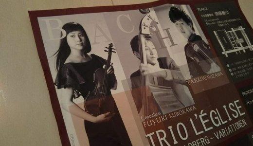 【演奏会感想】バイオリニスト石上真由子さんの魅力 ー 京都で「ゴルトベルク変奏曲」を聴く
