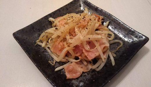 【もやしとベーコン炒め】決め手はブラックペッパー!5分で作れる簡単レシピ