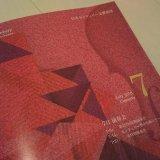 【演奏会の感想】日本センチュリー交響楽団の引き締まった響き、ジャン・ワンとの共演も