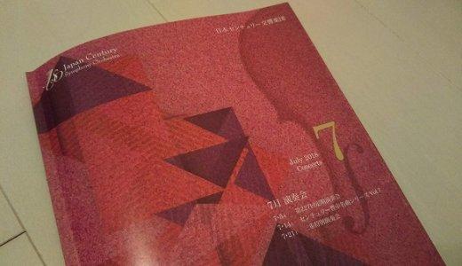 【演奏会感想】日本センチュリー交響楽団、引き締まったナチュラルな響き ー ジャン・ワン(チェロ)とも共演