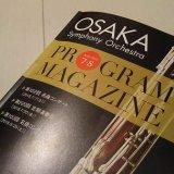 【演奏会の感想】大阪交響楽団/川瀬賢太郎 「ばらの騎士」夢のような響きに感涙