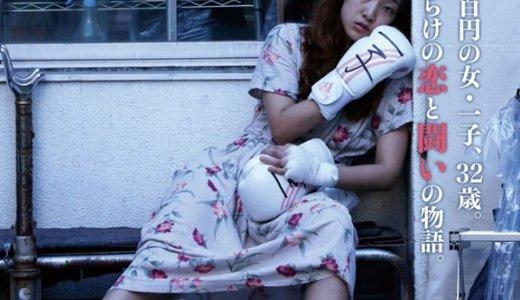 【映画の感想】安藤サクラ主演『百円の恋』 人はどん底から必ず立ち上がれる!