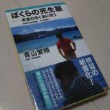 【書評・感想レビュー】青山繁晴著『ぼくらの死生観 -英霊の渇く島に問う』 硫黄島の真実を知ってほしい