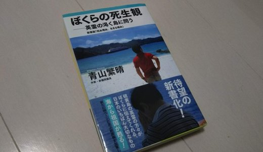 【本の感想】青山繁晴著『ぼくらの死生観 -英霊の渇く島に問う』 硫黄島の真実を知ってほしい