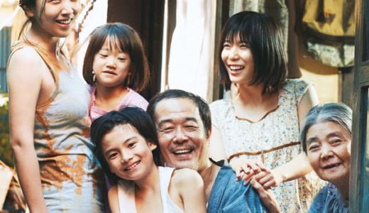 【映画の感想】是枝裕和監督『万引き家族』 本当の絆とは何かを問う感動作