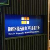 【新宿区役所前カプセルホテル】清潔な大浴場と快適なラウンジ!僕のイチオシ(宿泊レビュー)