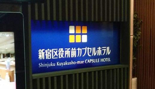 【新宿区役所前カプセルホテル】清潔な大浴場!快適なラウンジ!実際に宿泊した体験レビュー