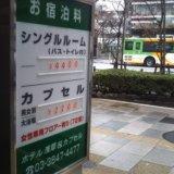【ホテル浅草&カプセル】1泊2200円!?圧倒的な安さが魅力のカプセルホテル(宿泊レビュー)