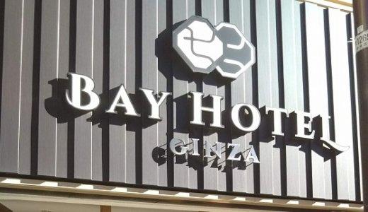 【東京銀座ベイホテル】抜群の立地!おしゃれ!快適なラウンジ!実際に宿泊した体験レビュー