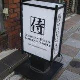 【カオサン東京サムライ】畳のラウンジ? 和風テイストのカプセルホテル!(宿泊レビュー)
