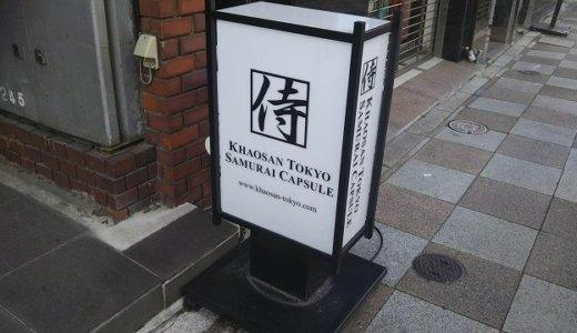 【カオサン東京サムライ】畳のラウンジ? 和風テイストに癒やされる! 実際に宿泊した体験レビュー