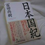 【書評・本の感想】百田尚樹著『日本国紀』 僕が感銘を受け、いい本だと思った理由