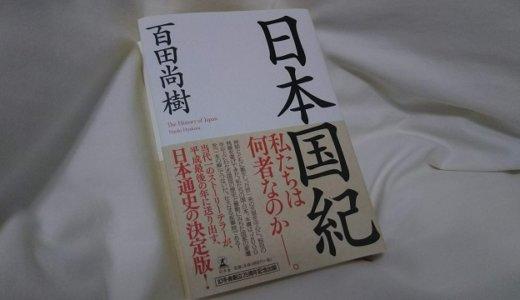 【書評・感想レビュー】百田尚樹著『日本国紀』 僕が感銘を受け、いい本だと思った理由