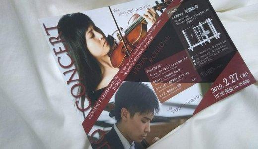 【演奏会の感想】バイオリン石上真由子&チェロ諸岡拓見デュオ・コンサート(2019年2月 京都)