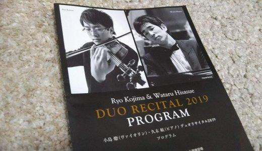 【演奏会の感想】バイオリン小島燎 & ピアノ久末航 デュオ・リサイタル(2019年3月 京都)