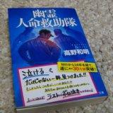 【書評・本の感想】高野和明著『幽霊人命救助隊』人はなぜ自殺に追い込まれるのか?