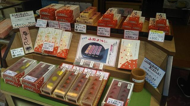 近鉄吉野駅 山桜ようかん