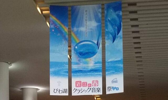 びわ湖クラシック音楽祭