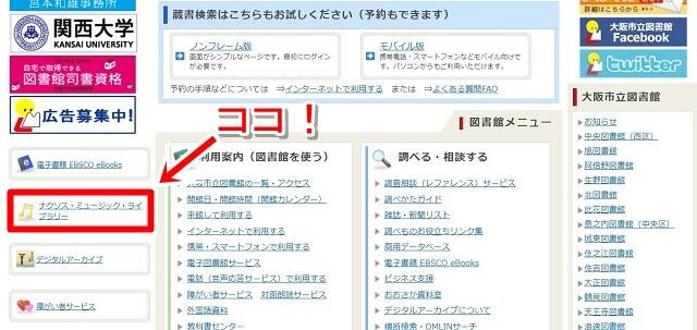 大阪市立図書館サイト2
