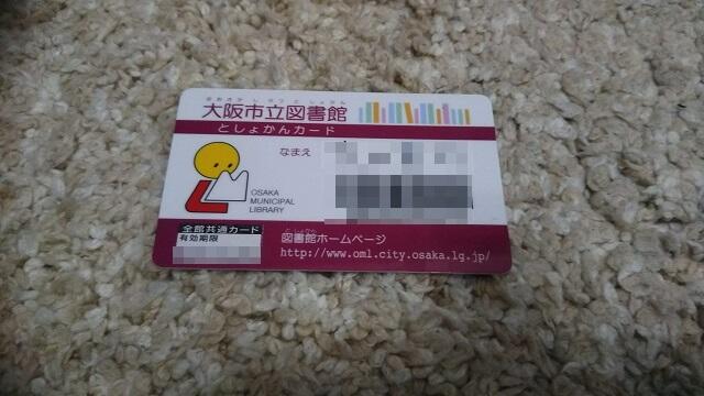 大阪市立図書館カード