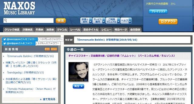 ナクソス・ミュージック・ライブラリー トップページ