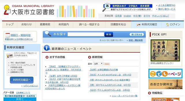 大阪市立図書館サイト1