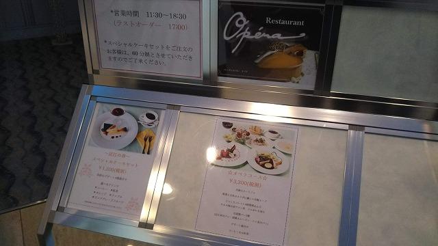びわ湖ホール レストランオペラ コース料理