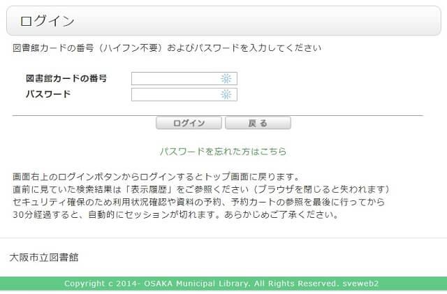 大阪市立図書館サイト3(ログイン画面)