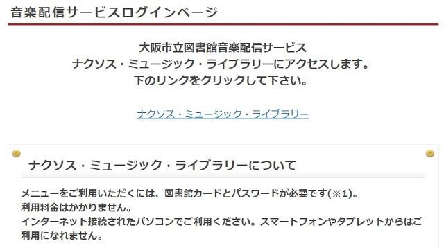 大阪市立図書館サイト5(ナクソスへ)