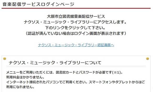 大阪市立図書館サイト4(ナクソス認証へ)
